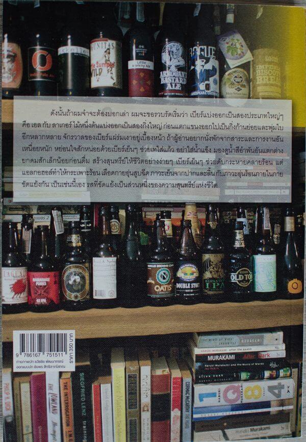 Writer's Taste - ดื่มประวัติศาสตร์ จิบวิวัฒนาการ สำราญรสเบียร์
